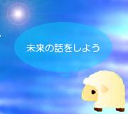 hitsuji_korosanai.jpg