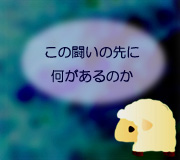 hitsuji_kuboibuki.jpg