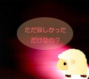 hitsuji_kuru.jpg