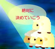 hitsuji_letsgobreakers7.jpg