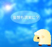hitsuji_maruyama.jpg