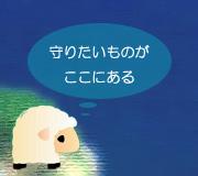 hitsuji_misakinomayoiga.jpg