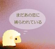 hitsuji_momose.jpg