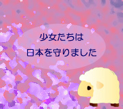 hitsuji_nichirin.jpg