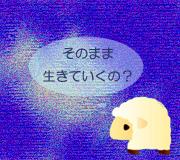 hitsuji_no-otoko.jpg