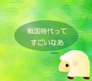 hitsuji_nobou.jpg