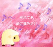 hitsuji_nodame1.jpg