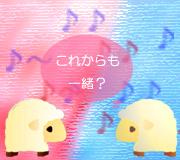hitsuji_nodame2.jpg
