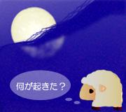 hitsuji_oblivion.jpg