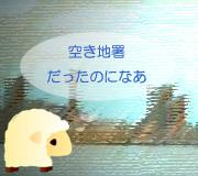 hitsuji_odoru3.jpg