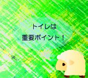 hitsuji_omotenasi-ka.jpg