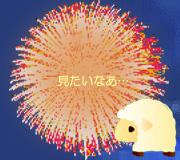 hitsuji_oniichan-hanabi.jpg