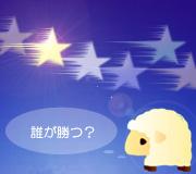 hitsuji_ooarai-nimo-hosihah.jpg