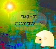 hitsuji_patlabor-next2.jpg