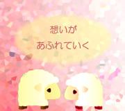 hitsuji_perfectworld.jpg