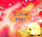 hitsuji_pinpon.jpg