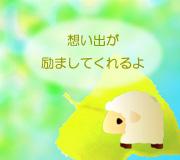 hitsuji_popura-aki.jpg