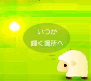 hitsuji_promised-neverland.jpg