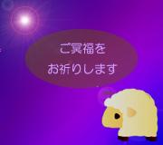 hitsuji_reunion.jpg