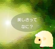 hitsuji_rikyu.jpg
