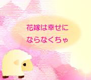 hitsuji_rvw-bride.jpg