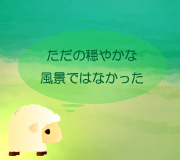 hitsuji_sakuko.jpg