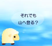 hitsuji_sanpo.jpg