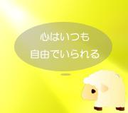 hitsuji_sarusuberi.jpg