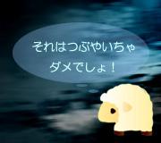 hitsuji_shirayuki.jpg