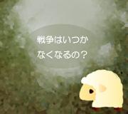 hitsuji_silent-tokyo.jpg