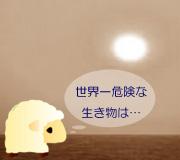 hitsuji_sizumanu-taiyo.jpg