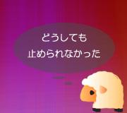 hitsuji_strawberrynightm.jpg
