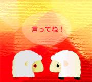 hitsuji_sukinayo.jpg