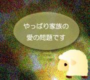 hitsuji_taifu-kazoku.jpg