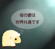hitsuji_tobedakota.jpg
