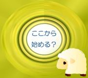 hitsuji_trick3.jpg