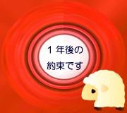 hitsuji_trick_last.jpg