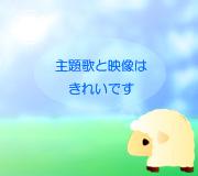 hitsuji_ururu-no-monogatari.jpg