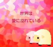 hitsuji_usagi.jpg