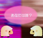 hitsuji_usoai.jpg