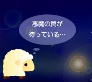 hitsuji_warau-keikan.jpg