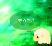hitsuji_wasao.jpg