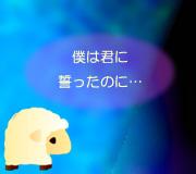 hitsuji_wasuboku.jpg