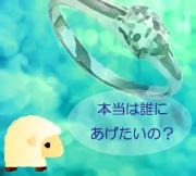 hitsuji_yubiwa.jpg
