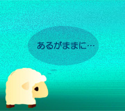 hitsuji_zen.jpg